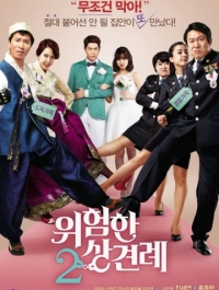 ���������� � �������������� 2 / Meet the In-Laws 2 (2015) �������� ������
