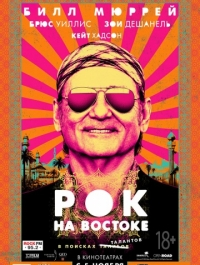 ��� �� ������� / Rock the Kasbah (2015) �������� ������