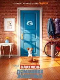������ ����� �������� �������� / The Secret Life of Pets (2016) �������� ������