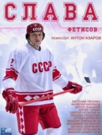 Слава (мини-сериал) (2015) смотреть онлайн