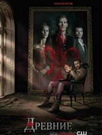 ������ �������  / The Originals (����� 1) �������� ������