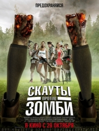 ������ ������ ����� / Scouts Guide to the Zombie Apocalypse (2015) �������� ������