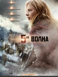 5-� ����� / The 5th Wave (2016) �������� ������