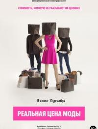 Реальная цена моды / The True Cost (2015) смотреть онлайн