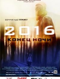 2016: Конец ночи / Hell (2011) смотреть онлайн