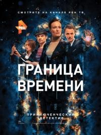 Сериал Граница времени (сезон 1) смотреть онлайн