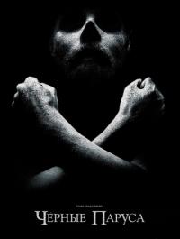 Сериал Черные паруса / Black Sails (сезон 1) смотреть онлайн