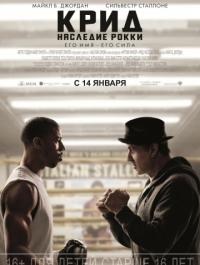 Крид: Наследие Рокки / Creed (2015) смотреть онлайн