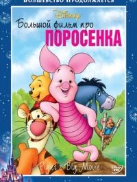 Большой фильм про поросенка / Piglet's Big Movie (2003) смотреть онлайн