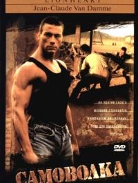 Самоволка / Lionheart (1990) смотреть онлайн