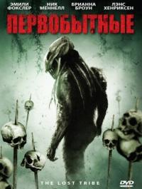 Первобытные / The Lost Tribe (2009) смотреть онлайн