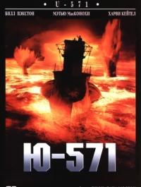 Ю-571 / U-571 (2000) смотреть онлайн