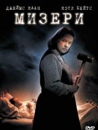 Мизери / Misery (1990) смотреть онлайн