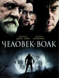 Человек-волк / The Wolfman (2010) смотреть онлайн