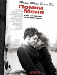 Помни меня / Remember Me (2010) смотреть онлайн