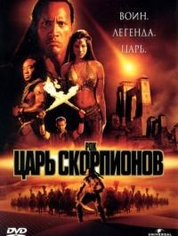 Царь скорпионов / The Scorpion King (2002) смотреть онлайн