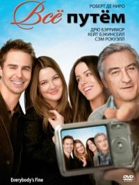 Всё путём / Everybody's Fine (2009) смотреть онлайн