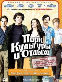 ���� �������� � ������ / Adventureland (2008) �������� ������
