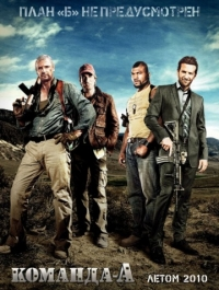 Команда «А» / The A-Team (2010) смотреть онлайн