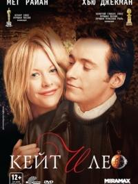 Кейт и Лео / Kate & Leopold (2001) смотреть онлайн