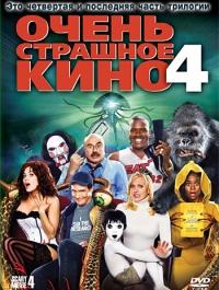 Очень страшное кино 4 / Scary Movie 4 (2006) смотреть онлайн