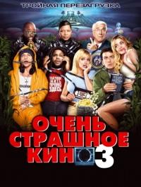 Очень страшное кино 3 / Scary Movie 3 (2003) смотреть онлайн