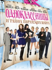Одноклассницы и тайна пиратского золота / St Trinian's 2: The Legend of Fritton's Gold (2009) смотреть онлайн