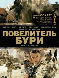 Повелитель бури / The Hurt Locker (2008) смотреть онлайн