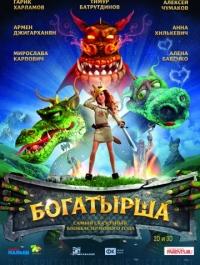 Богатырша (2015) смотреть онлайн