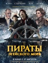 Пираты Эгейского моря / O Theos agapaei to haviari (2012) смотреть онлайн