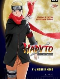 ������: ��������� ����� / The Last: Naruto the Movie (2014) �������� ������