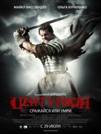 Центурион / Centurion (2010) смотреть онлайн