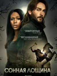 Сериал Сонная Лощина / Sleepy Hollow (сезон 4) смотреть онлайн