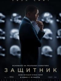 Защитник / Concussion (2015) смотреть онлайн