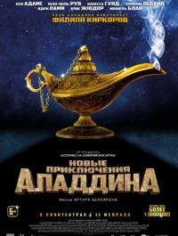 Новые приключения Аладдина / Les nouvelles aventures d'Aladin (2015) смотреть онлайн
