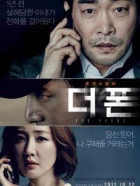 Телефон / Deo Pon (2015) смотреть онлайн
