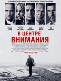 � ������ �������� / Spotlight (2015) �������� ������