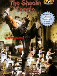 Храм Шаолинь / Shao Lin si (1982) смотреть онлайн