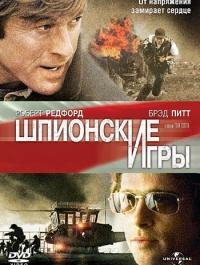 ��������� ���� / Spy Game (2001) �������� ������