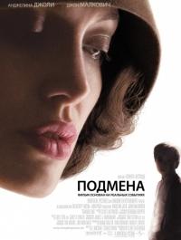 Подмена / Changeling (2008) смотреть онлайн