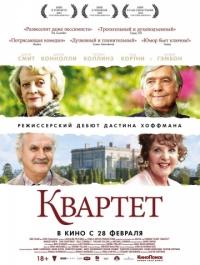 Квартет / Quartet (2012) смотреть онлайн