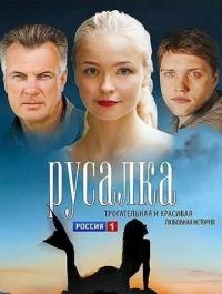 Русалка (ТВ) (2012) смотреть онлайн