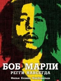 ��� ����� / Marley (2012) �������� ������