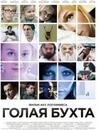 ����� ����� / Vuosaari (2012) �������� ������