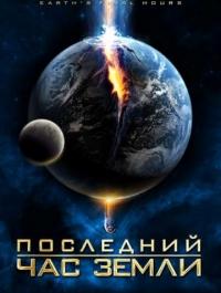 ��������� ��� ����� / Earth's Final Hours (2011) �������� ������