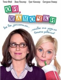 Ой, мамочки / Baby Mama (2008) смотреть онлайн
