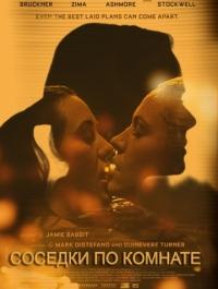 Соседки по комнате / Breaking the Girls (2012) смотреть онлайн