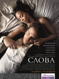 Слова / The Words (2012) смотреть онлайн