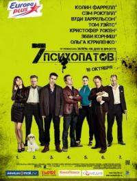 Семь психопатов / Seven Psychopaths (2012) смотреть онлайн