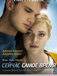 ������ ����� ����� / Now Is Good (2012) �������� ������